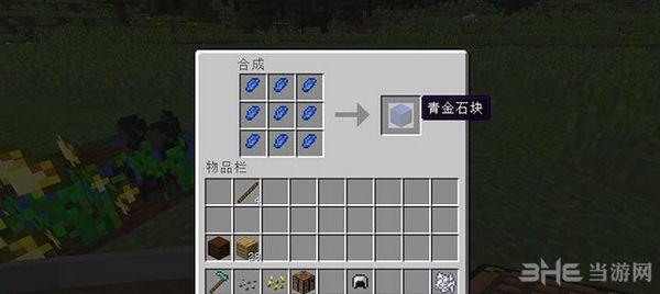 我的世界1.10.2矿石种子MOD截图3