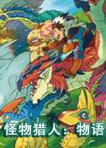怪物猎人:物语(Monster Hunter Stories)中文硬盘版