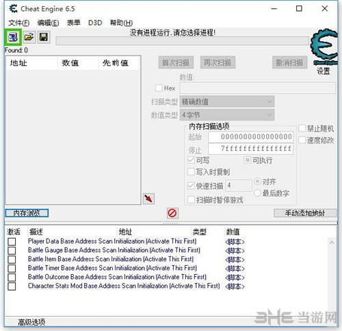 进击的巨人多功能CE修改脚本截图0