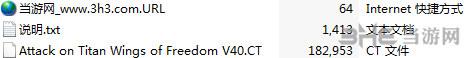 进击的巨人多功能CE修改脚本截图1