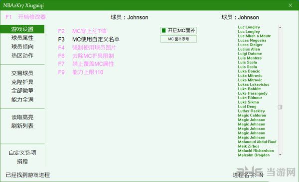 NBA 2K17科比伯德魔术师MC存档截图0