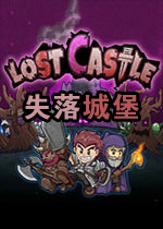 ʧ��DZ�(Lost Castle)�����ƽ��v1.11