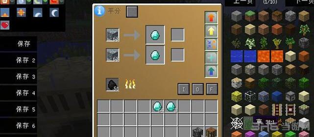 我的世界可升级的熔炉MOD截图1
