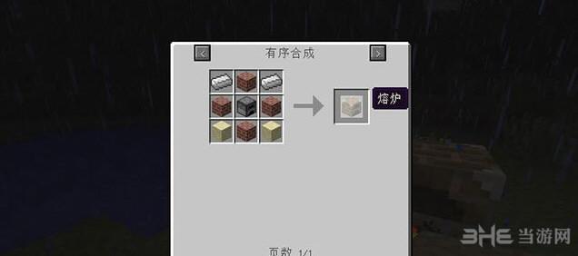 我的世界可升级的熔炉MOD截图4