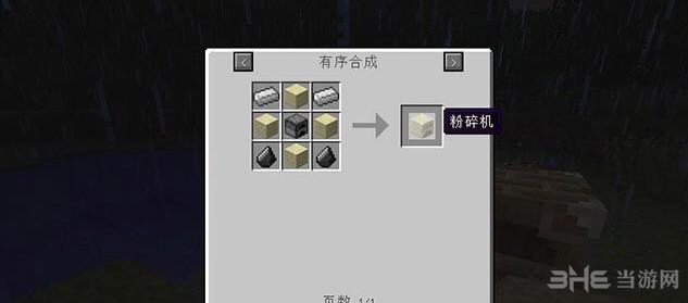 我的世界可升级的熔炉MOD截图3