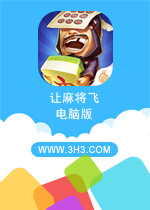 让麻将飞电脑版官网中文版v1.5