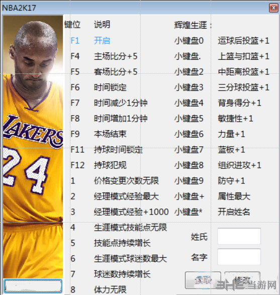 NBA 2K17二十八项修改器截图0