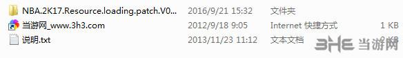 NBA 2K17资源加载补丁截图3