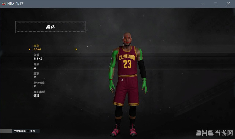 NBA 2K17资源加载补丁截图2