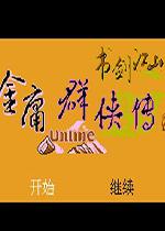 金庸群侠传:书剑江山中文版