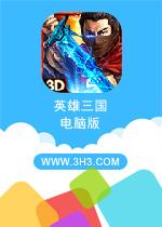 英雄三国电脑版PC安卓版v2.0.1