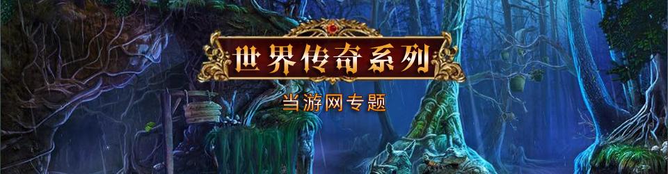 世界传奇系列_世界传奇游戏大全_世界传奇全集下载_当游网