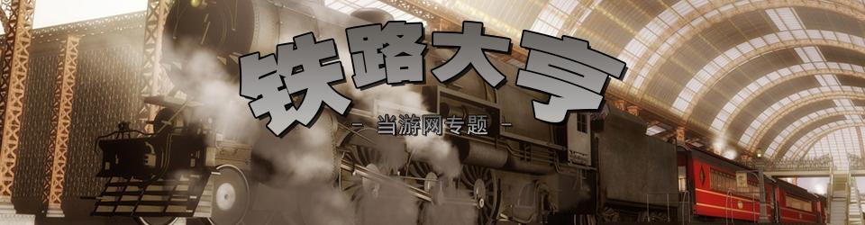 铁路大亨系列_铁路大亨下载_铁路大亨合集_当游网