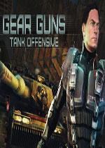 GEARGUNS:坦克进攻(GEARGUNS - Tank offensive)破解版