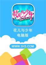 花儿与少年电脑版官方中文版v2.0.0