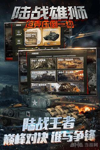 陆战雄狮电脑版截图0
