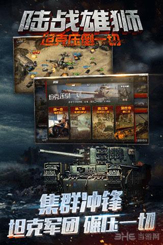陆战雄狮电脑版截图2