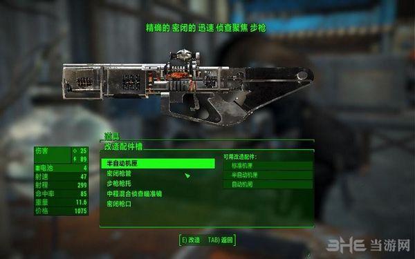 辐射4 Fusion Gun学院聚焦枪MOD截图0