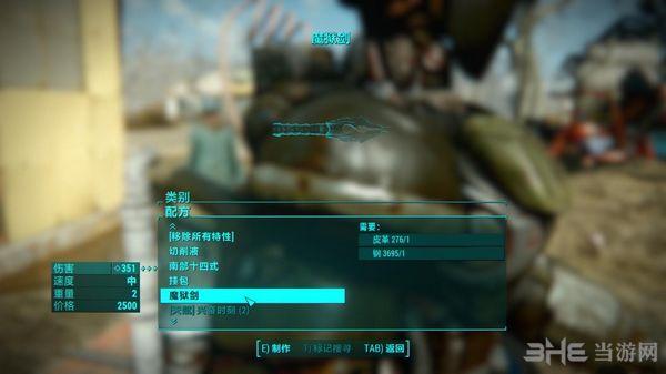 辐射4魔狱剑MOD截图2