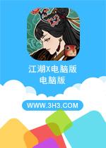 江湖X电脑版PC安卓版v1.1.3