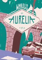 车轮水母(Wheels of Aurelia)破解版