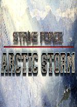 打�袅α浚罕�O�L暴(Strike Force: Arctic Storm)PC硬�P版