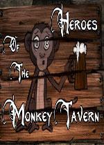 小猴酒馆的英雄(Heroes of the Monkey Tavern)五国语言版v1.0.6集成音乐包