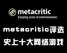 Metacritic评选游戏史上十大网络游戏