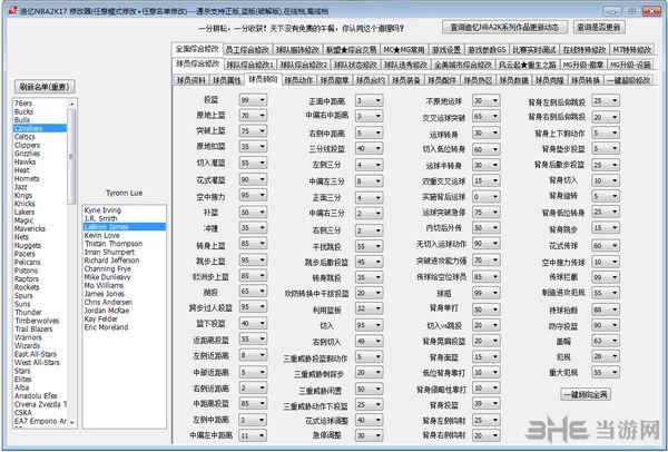 NBA 2K17多功能追忆修改器截图0