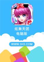 炫舞天团电脑版PC安卓版v3.2