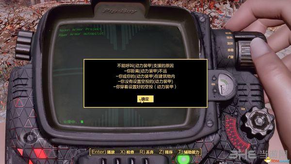 辐射4空投动力装甲MOD截图0