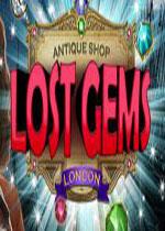 古董商店:失落的宝石-伦敦