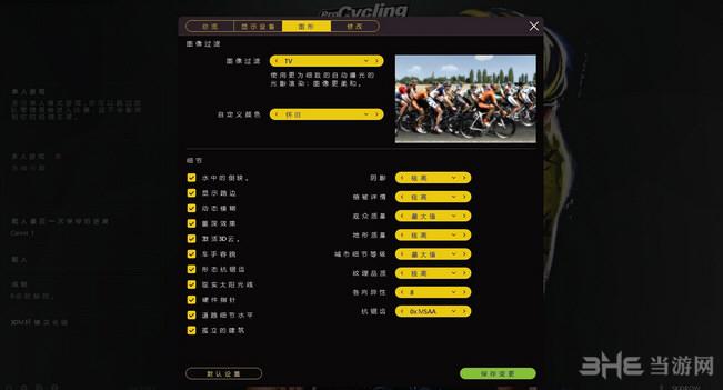 职业自行车队经理2016 v1.7.1.0升级档+未加密补丁截图2