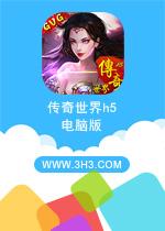 传奇世界h5仗剑天涯电脑版微端PC版v10.4.4