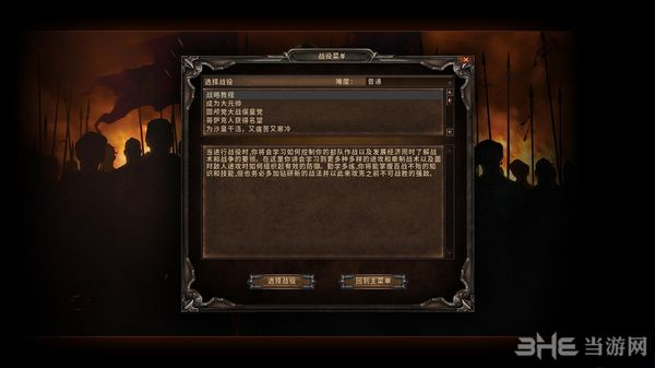 哥萨克3轩辕汉化组汉化补丁截图1