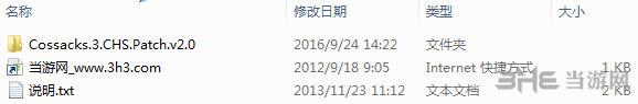 哥萨克3轩辕汉化组汉化补丁截图4