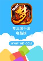 梦三国手游电脑版安卓破解版v1.1.155