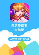 天天爱唱歌电脑版PC安卓版v1.13.3
