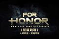 《荣耀战魂》日本武士中文预告片公布 修炼抵御外敌
