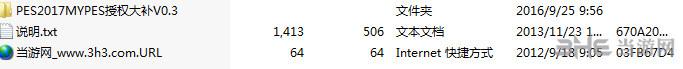 实况足球2017MYPES授权补丁截图1