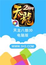 天龙八部3D电脑版中文安卓版V1.348.0.1