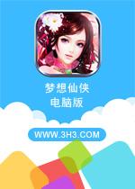 梦想仙侠电脑版PC安卓版v11.8