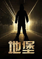 地堡(The Bunker)中文破解版