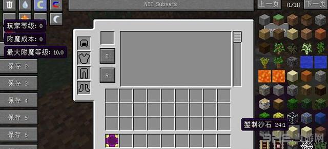 我的世界1.10.2高级附魔台MOD截图5