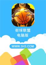 街球联盟手游电脑版PC安卓版v1.7.5