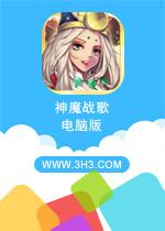 神魔战歌手游电脑版PC安卓版v1.04