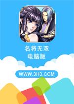 名将无双电脑版PC安卓版v1.0.3