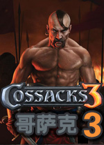 哥萨克3(Cossacks 3)整合4DLC中文豪华修正破解版 v1.5.8.75.5317