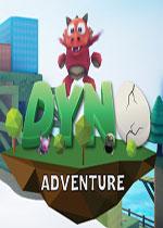 奇妙冒险(Dyno Adventure)破解版