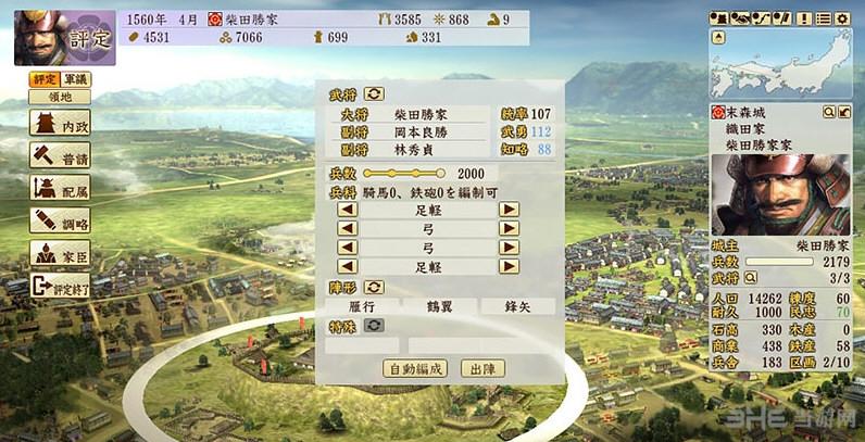 信长之野望创造:战国立志传10号升级+9DLC+官方中文补丁截图0
